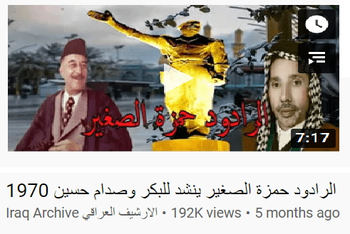 ليطلع العراقيون رادود شقيق جلال الصغير يخاطب الحسين عام 1970 بان الرئيس البكر من نسله