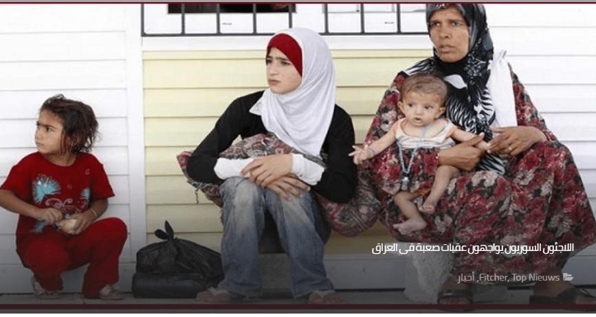هذا حال اللاجئين السوريين بالعراق