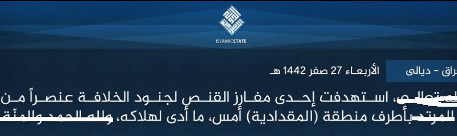 داعش الارهابي يقتل حشداوي قنصا وينشره على كوكل برعاية كرمان