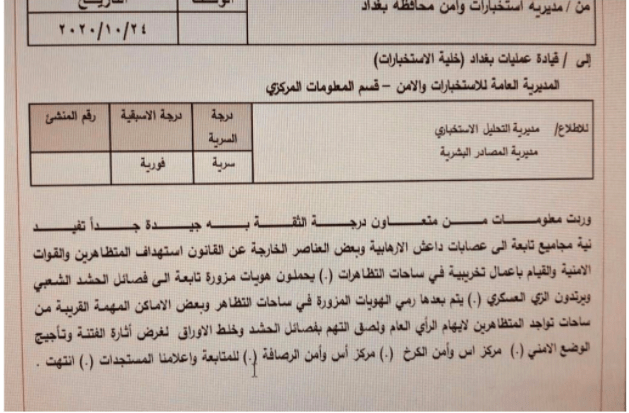قتال في جسر السنك وتدمير الجدار الاسمنتي بشارع الرشيد