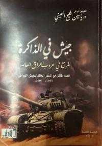 في الاعادة افادة ليطلع العراقيون على بطولات اخوتهم في حرب تشرين عام 1973