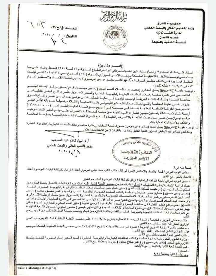 ليطلع العراقيون الاباة على فساد وزارة العلوم في بغداد
