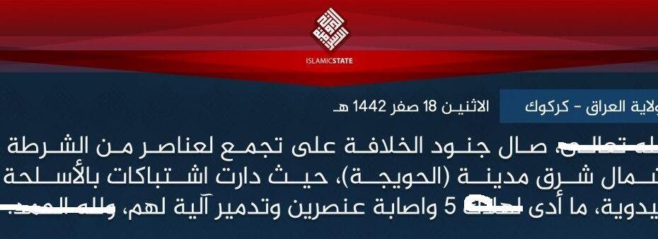 داعش الارهابي يصدر بيانا عن هجومه على شرطة الحويجة على كوكل الامريكي!!!!