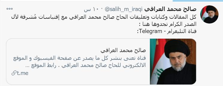 لانه الاقوى والاول بالعراق مقتدى الصدر ينشيء قناة على تلغرام قبل تسلمه منصب رئاسة الوزراء