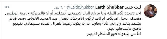 ليث شبر :البعثيون يحرضون مقتدى الصدر ضدي واتباعه كانوا وكلاء أمن في نظام صدام الطاغية
