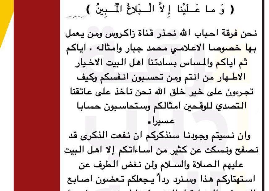 النوب احباب الله تهدد قناة زاكروس بالقتل