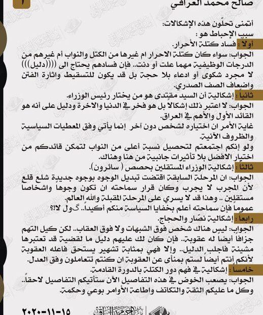الصدر انا القائد الأول والأهم في العراق ويتجرع السم