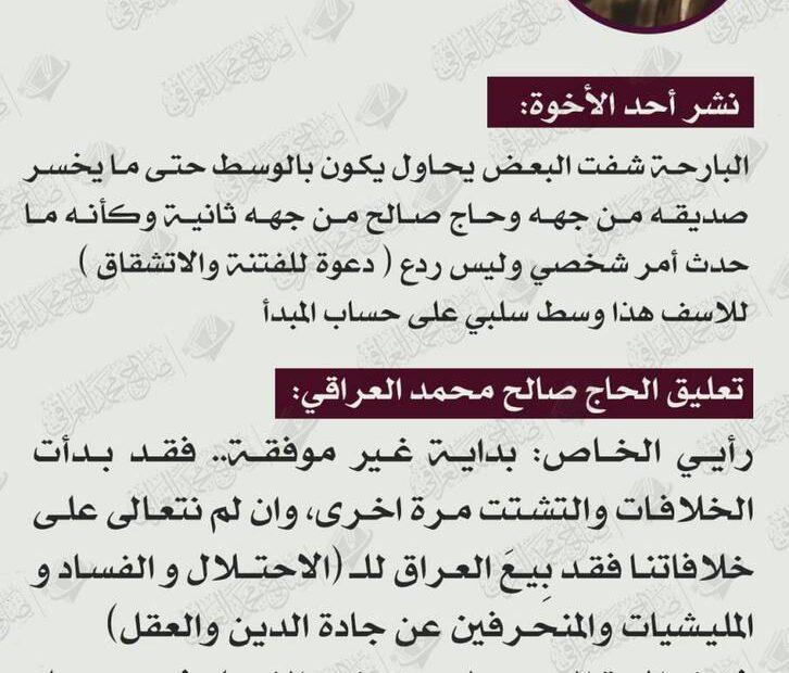 الصدر يعلق على مشاكل يوم امس الجمعة