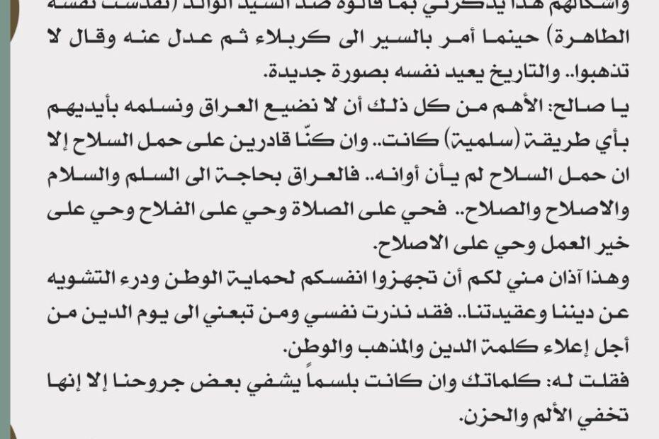 بعد نشر قصيدة ابيه بمدح المرحوم عزة الدوري مقتدى الصدر حزين ويضيف للاذان حي على الاصلاح