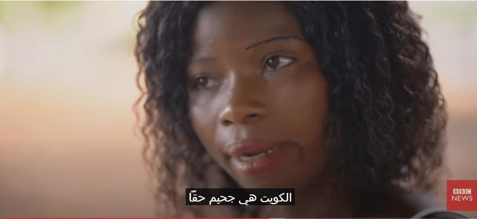 شاهدوا ماذا تقول الخادمات عن الكويت : انها جحيم