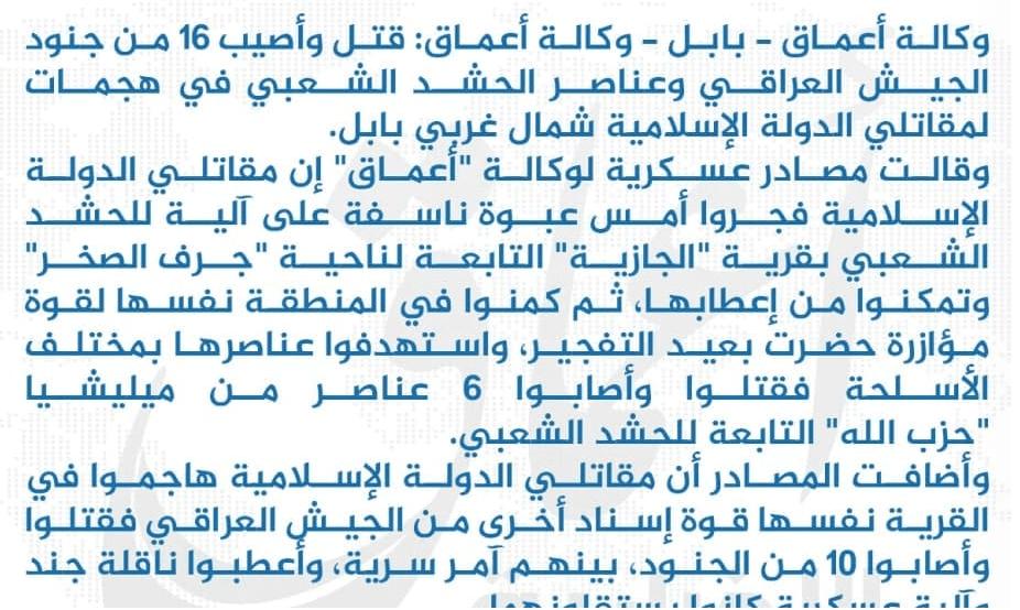 الامم المتحدة تعلق !داعش الارهابي يعلن تفاصيل جريمته في الرضوانية وجرف الصخر وسليمان بيك وخانقين