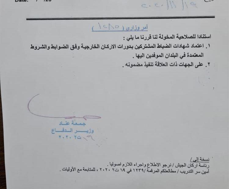 عجيبة ابن عناد يقر بقبول شهادة الاركان للضباط وفق الدول الخارجية وليست وفق الضوابط العراقية كما هو معمول منذ مائة عام