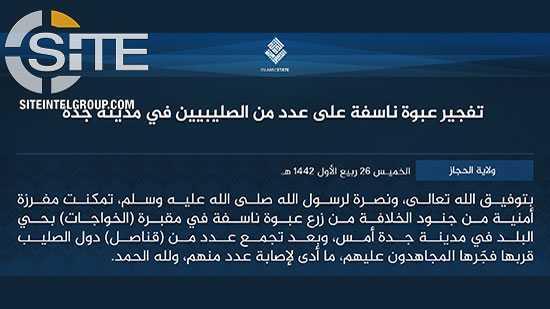 داعش الارهابي يتبنى الهجوم على مقبرة الفرنسيين في السعودية