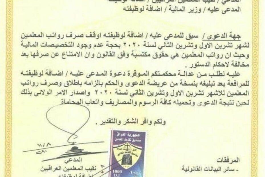 نقيب المعلمين يقيم دعوى على وزير المالية