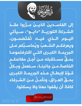 بيدهم الجنة والنار شيعة بيناتهم!!