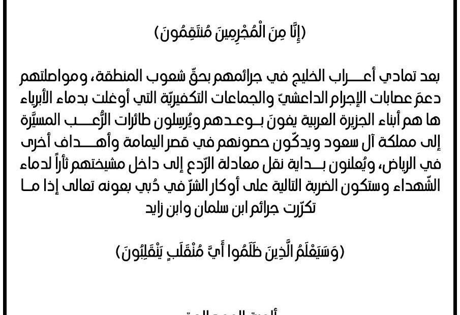 !تشكيل الوية الوعد الحق يعلن استهداف السعودية بطائرات مسيره انطلقت من العراق
