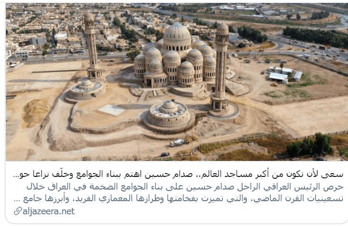 لماذا نشرت قناة الجزيرة هذا التقرير بعد مقتل صدام ب 15 عاما؟