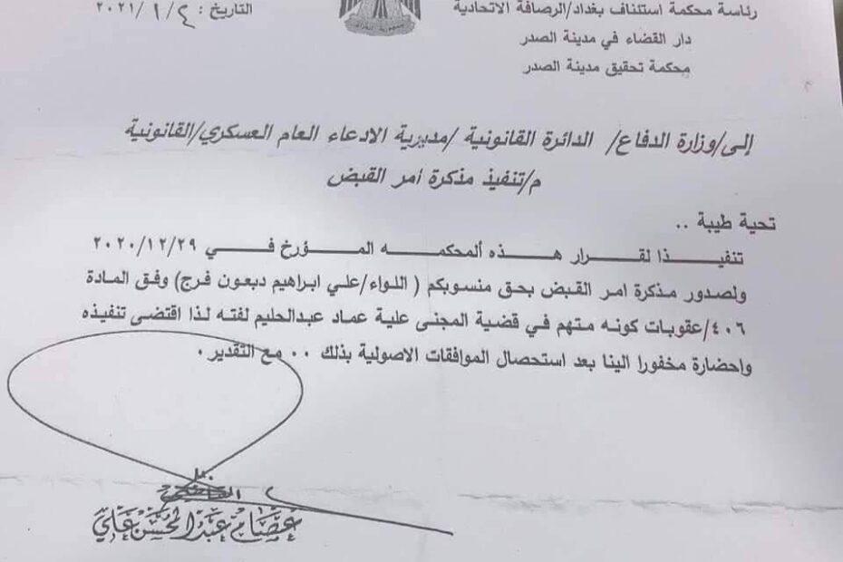 اعتقال قائد عمليات الرافدين لقتله عماد عبد الحليم بسبب النسب للرسول ص