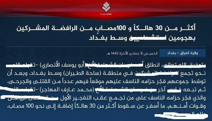 القيادة العامة للقوات المسلحة :انتحاريا الباب الشرقي عراقيان