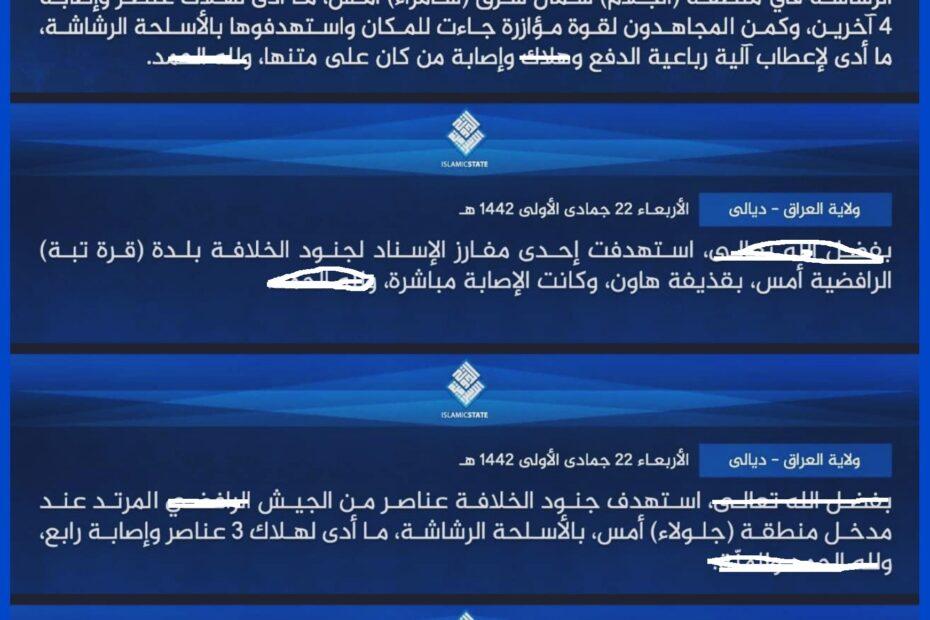 4 بيانات عن جرائم داعش الارهابي في العراق بعيد الجيش