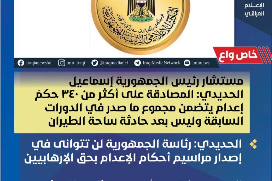 مراسيم الاعدام منذ 2003 وليس بعد تفجير الباب الشرجي يعني بالسنة 20 مرسوم !!!