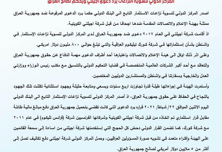 القرار قبل 20 يوما ياهيئة الاعلام !!!!!