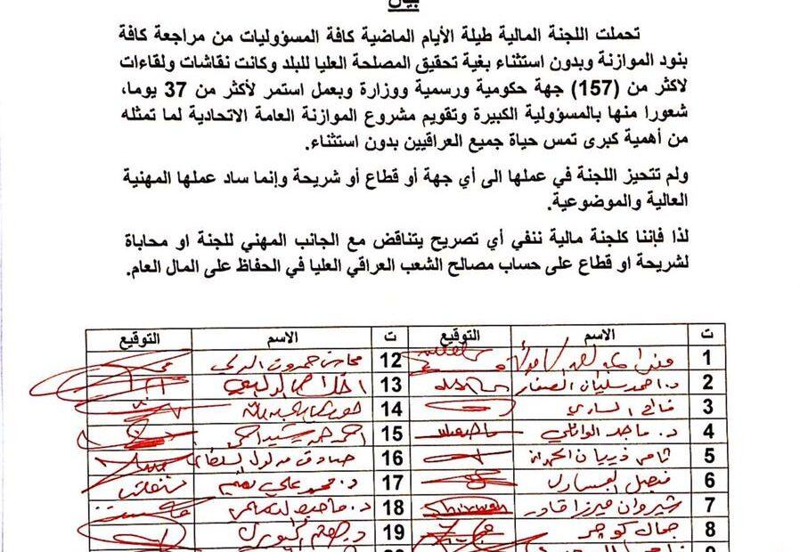 المالية النيابية تصدر بيانا ضد عضو حزب الدعوة عبد الهادي السعداوي لانه طلب مبلغ لقريبه