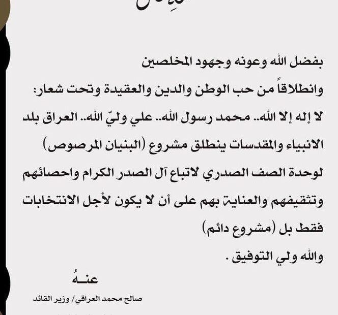 انطلاق مشروع البيان المرصوص لمقتدى لمواجهة رغد لانها سنية بشهادة علي ولي الله