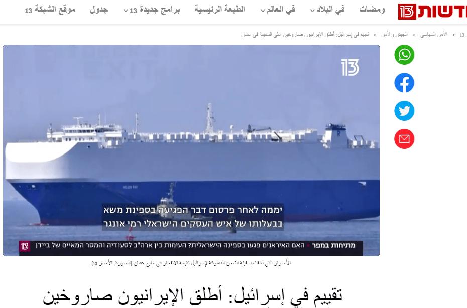 ايران قصفت سفينة اسرائيلية بصاروخين اليوم السبت