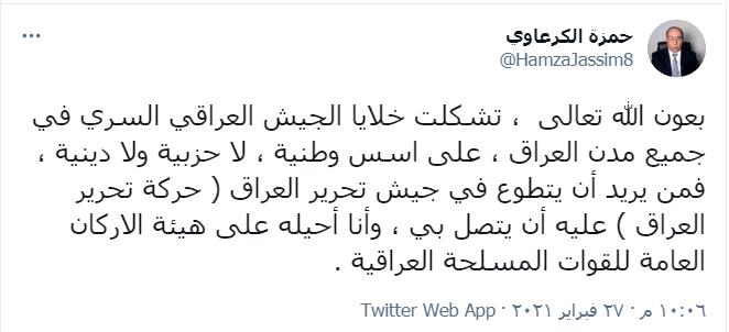 !تشكيل جيش تحرير العراق من الشيعة