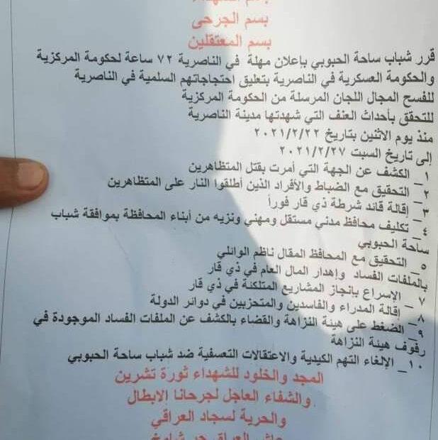 وكالة الاستقلال تنشر مطالب ابناء الناصرية