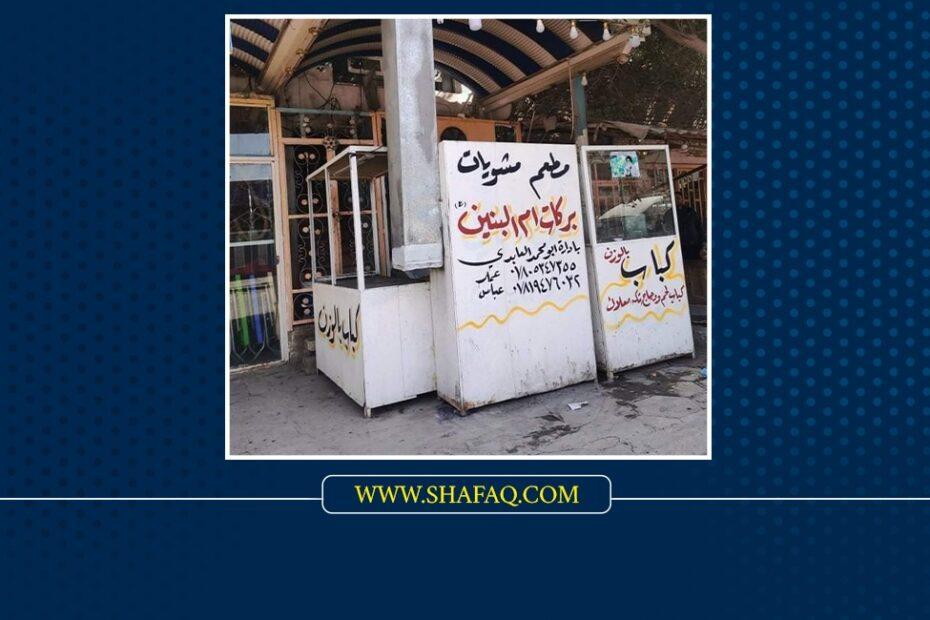 جيش المهدي يغلق مطعم ام البنين ام العباس قرب قبر زوجها علي بن ابي طالب