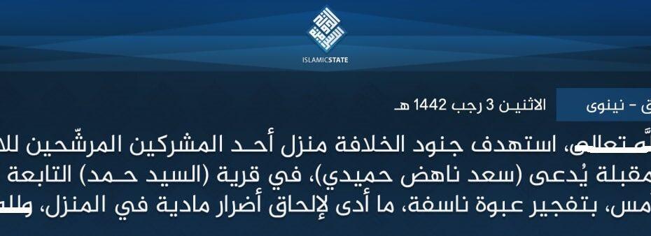 داعش الارهابي يتبنى تدمير بيت سعد ناهض حميدي مرشح البرلمان بالموصل