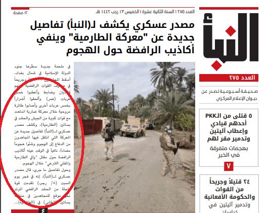 داعش الارهابي يكذب الحكومة وينفي مقتل والي الطارمية والمفتي الشرعي ويعلن انتقلنا من الدفاع الى الهجوم