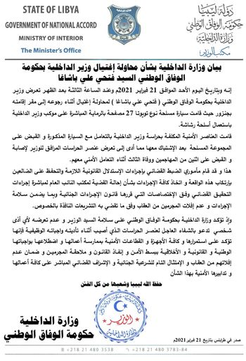 مقتل مهاجم لوزير داخلية ليبيا اليوم الاحد