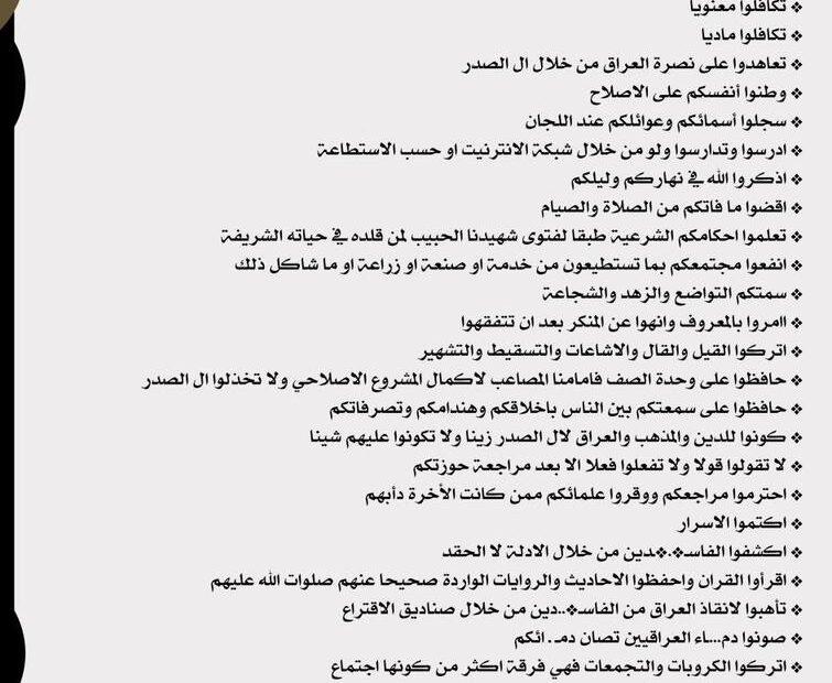 هل هو موجه لرغد ؟بيان جديد لمقتدى الصدر:ادعوا لنصرة العراق من خلال آل الصدر فقط