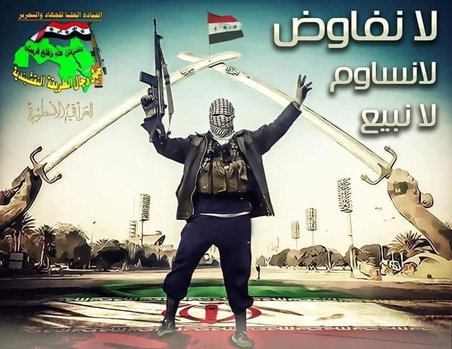 الفريق الركن ق خ سعد الشمري قائد جيش الطريقة النقشبندية يتعهد بتظهير الخضراء من الايرانيين
