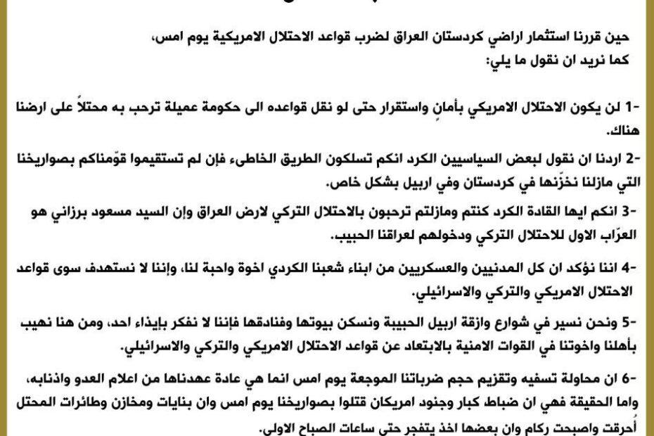 الاسود وزير الدفاع اتصل بابن عناد والبيت الابيض :لم نعرف حتى الان من قصف اربيل ومرجع شعي ينصح