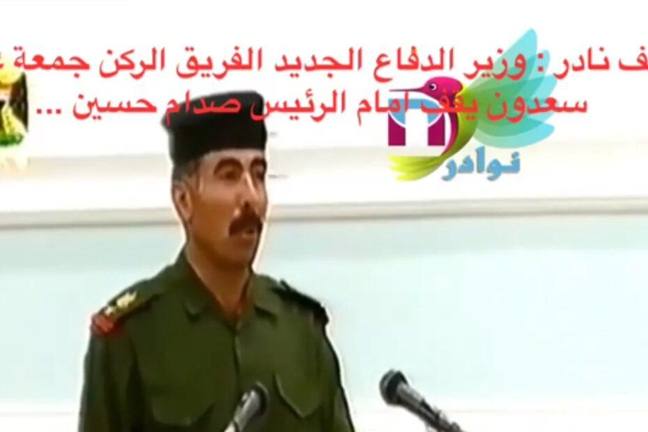 صورة بتويتر الامريكي لجمعة عناد امام التكتاتور صدام