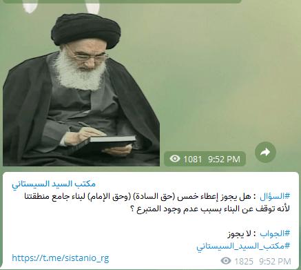 ابو حسين علي السيستاني يحرم اعطاء خمس السيد لبناء مسجد