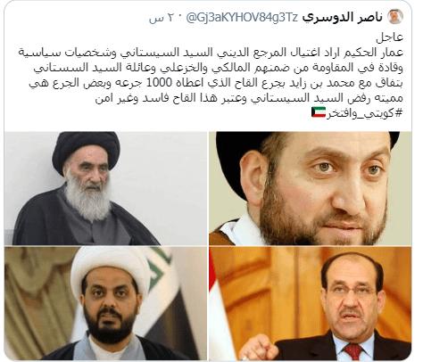 اتهام عمار الحكيم بتسميم المالكي والخزعلي والسيستاني وعائلته بلقاح الكورونا