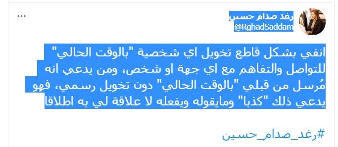 تنفي تخويل اي شخص للترشح لرئاسة العراق !الى #رغد _صدام اقرأي هذا المقال عن الكويت