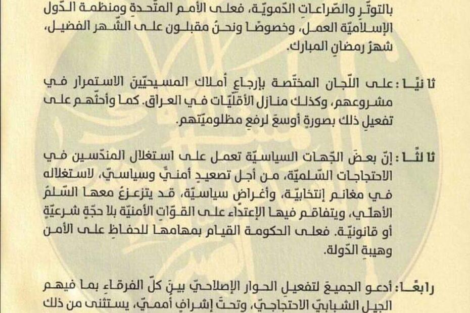 الصدر ينشر بيانا بيوم مقتل جده ضد البعثيين