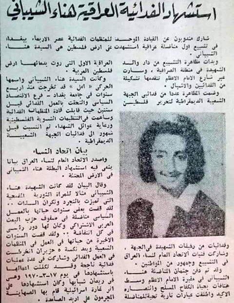 اليوم ذكرى تشييع اول استشهادية عراقية روت بدمائها ارض فلسطين عام 1970 انها هناء الشيباني