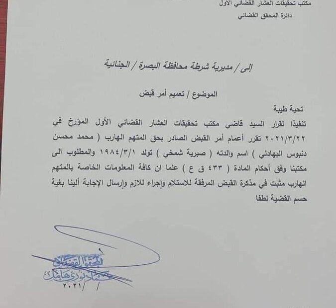 امر قبض بحق محمد حسين دنبوس البهادلي المحرض على قتل المتظاهرين