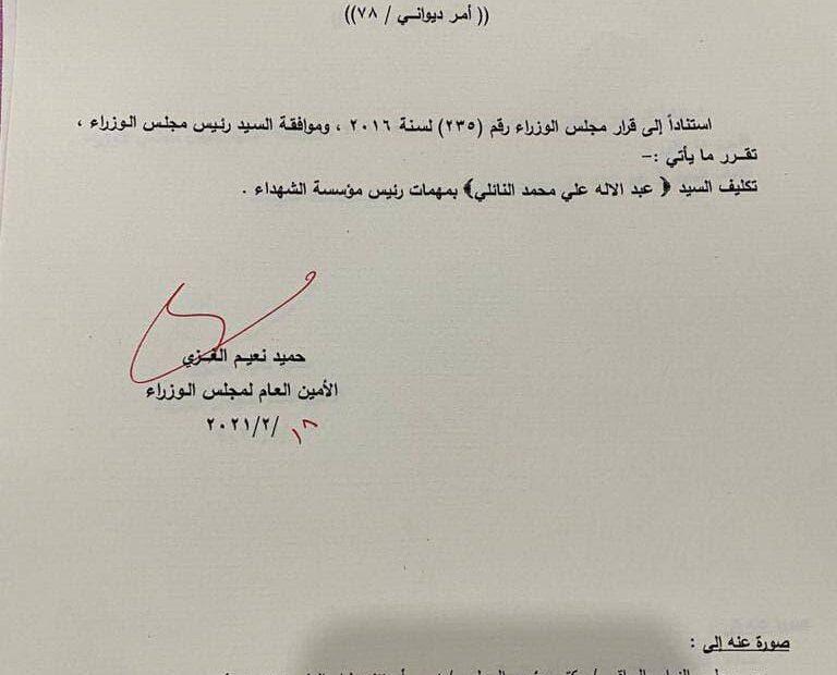 تعيين برلماني رئيسا لمؤسسة حكم على رئيستها بالسجن لفسادها والاثنان من حزب الدعوة