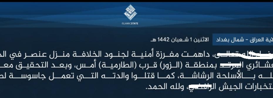 داعش الارهابي يعترف على كوكل الامريكي باعدام المشهداني وامه التي وصفها بالجاسوسة