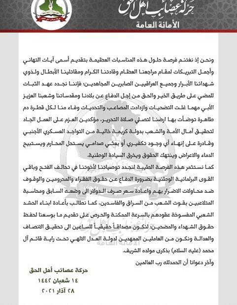 قيس الخزعلي يصدر بيانا بصفحتين فقط