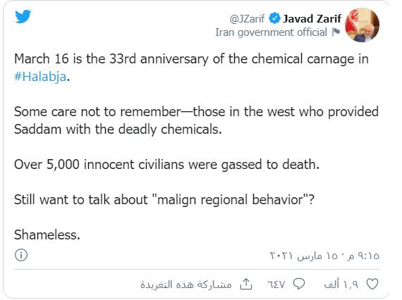 لماذا لم تعلن الامم المتحدة او امريكا ذلك؟ظريف يريد ان ينكر دور ايران بقصف حلبجة بالكيمياوي والتي أكدها صدام قبل 33 سنة