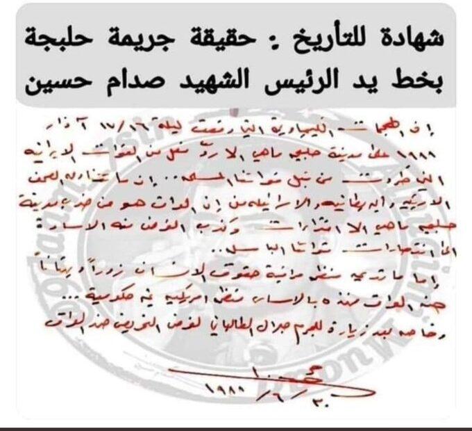 هو المسؤول عن الملف العراقي !هل سرب الكاظمي هذه الوثيقة نكاية بايران ام بحزبي طالباني وبارزاني؟